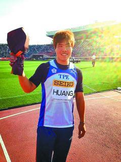 黃士峰榮獲國際田徑總會(IAAF)挑戰賽東京站金牌殊榮