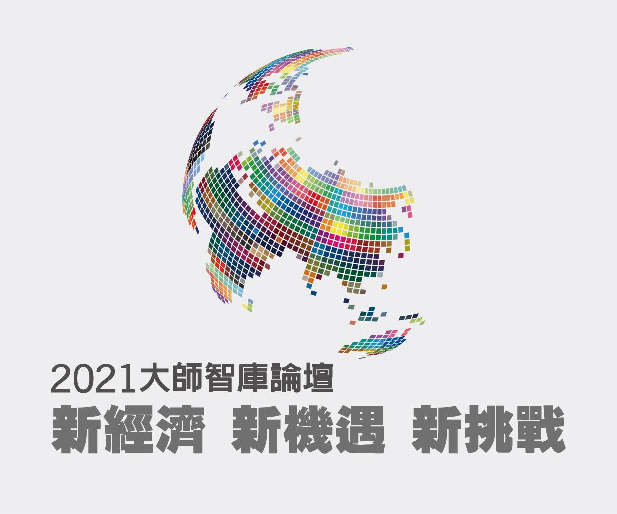 2021大師智庫論壇