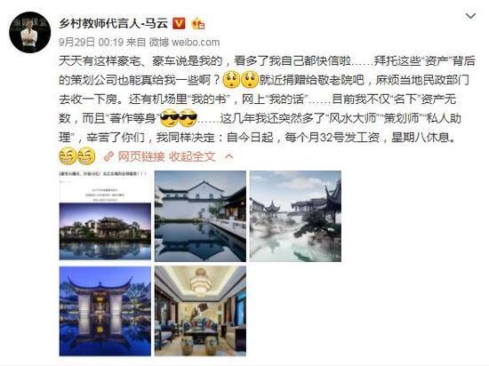網友捏造馬雲有豪宅 阿里巴巴求償人民幣100萬元