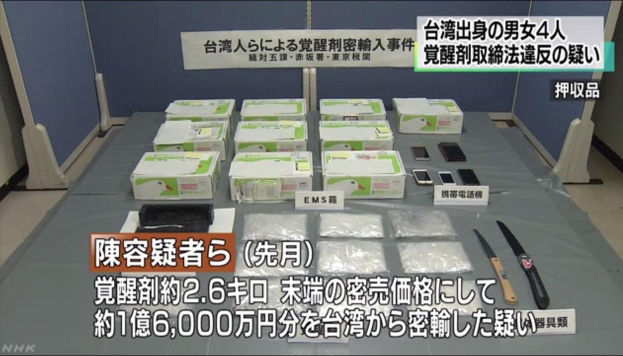 偷渡1.6億日圓毒品 4台灣人遭日警方逮捕
