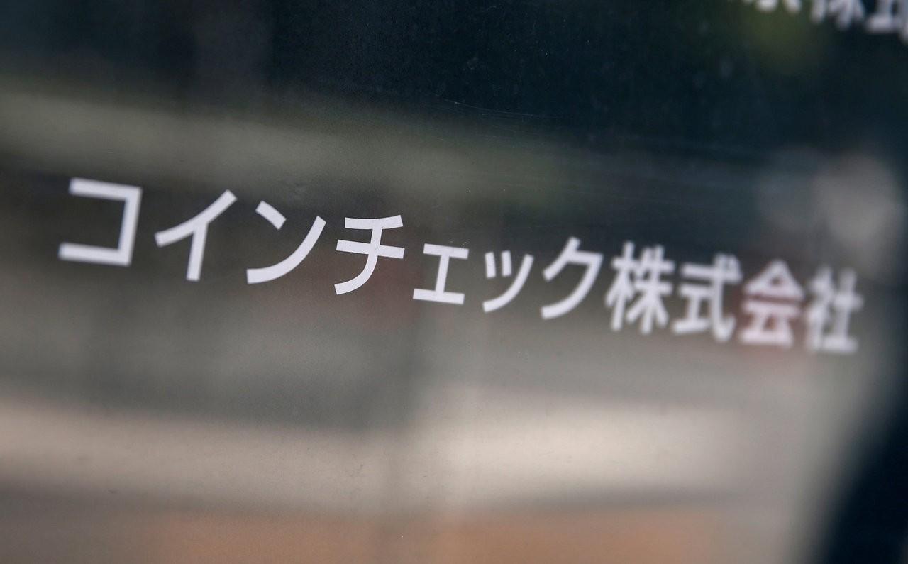 史上最大虛擬貨幣竊案 580億日圓不翼而飛!