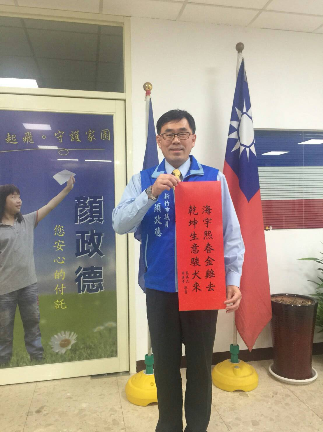 馬英九春聯一張賣1千人民幣 竹市議員顏政德報警