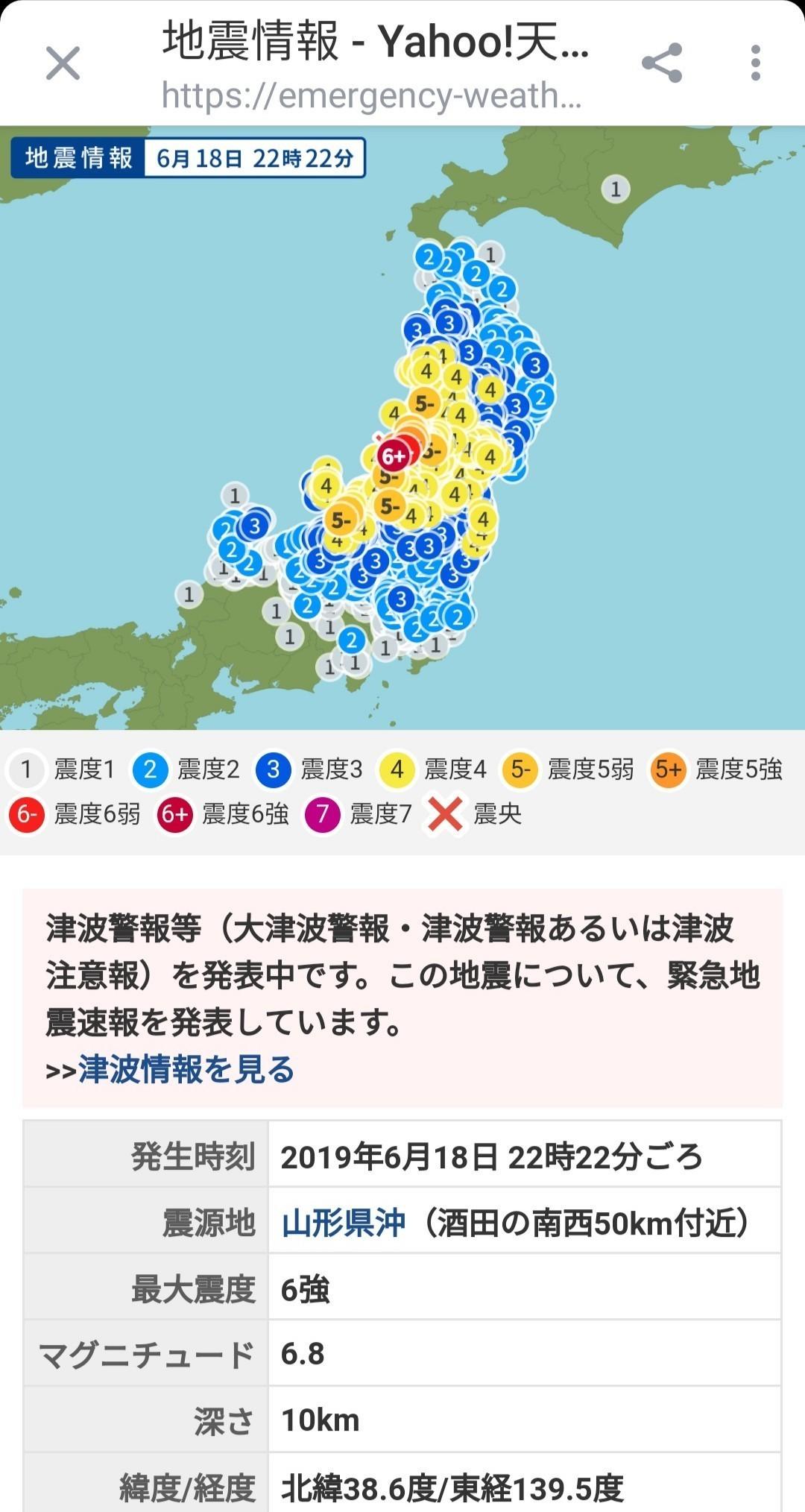 六 強 震度