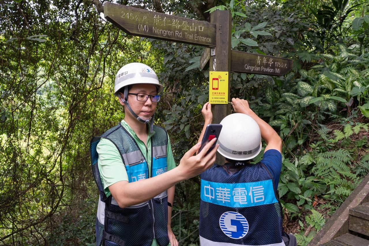 [情報] 不怕沒訊號!中華電天網計畫搶進熱門登山步道蓋基地台