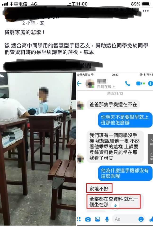 Re: [新聞] 家貧高中生無智慧型手機查資料呆坐教室