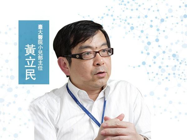 黃立民<p>臺大醫院小兒部主任
