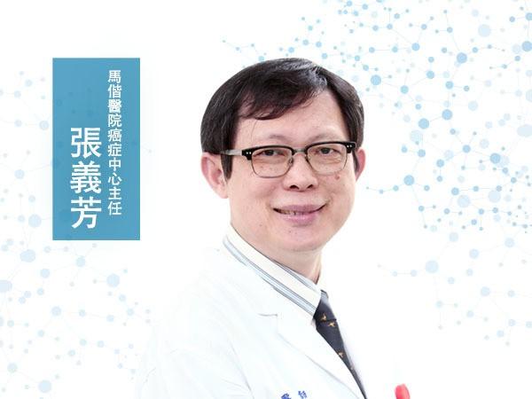張義芳<p>  馬偕醫院癌症中心主任