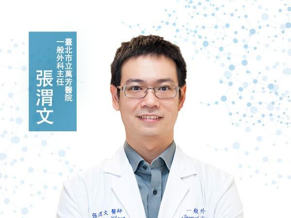 張渭文<p>臺北市立萬芳醫院一般外科主任