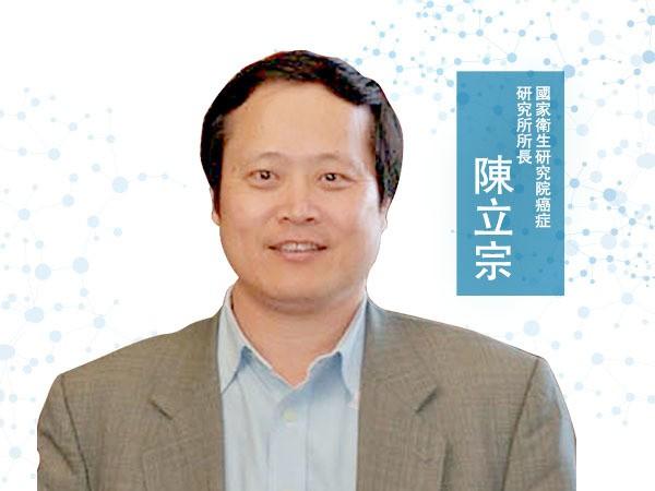陳立宗<p>國家衛生研究院癌症研究所所長