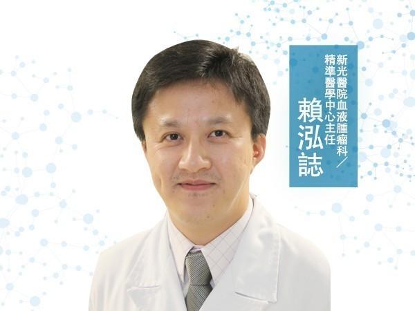 賴泓誌<p> 新光醫院血液腫瘤科/精準醫學中心主任