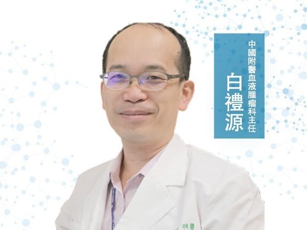 白禮源<p>中國附醫血液腫瘤科主任