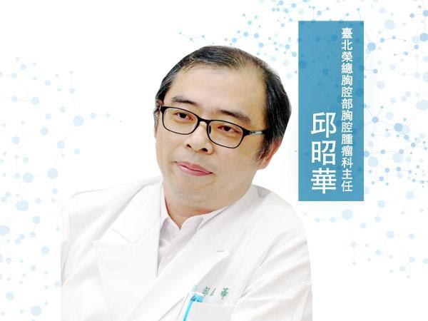 邱昭華<p> 臺北榮總胸腔部胸腔腫瘤科主任