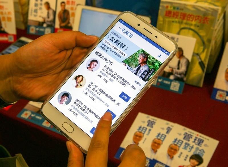 新出版型態、App音頻閱讀。記者陳柏亨/攝影