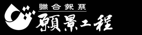 願景/韓鐵新科技