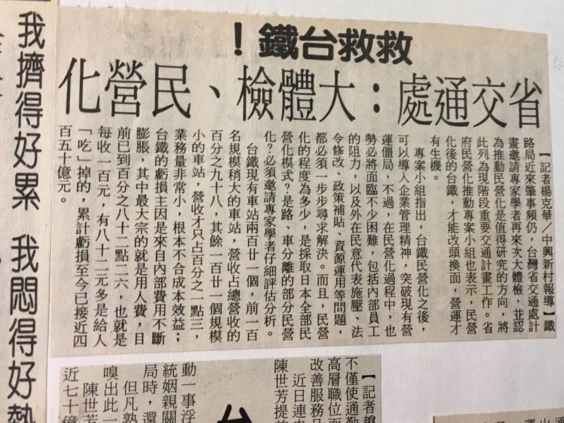 「大體檢、民營化」,逾20年前的台鐵新聞標題,用於今日仍貼切。記者吳姿賢/攝影