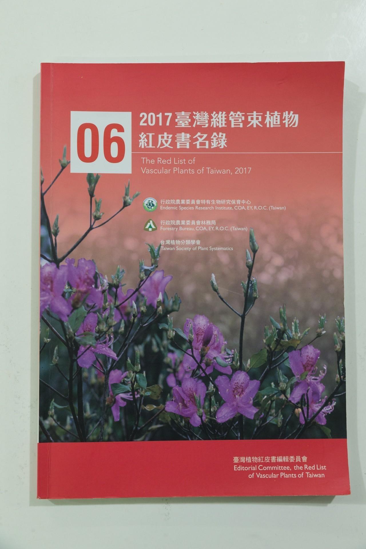 紅皮書裡滿載台灣的瀕危植物,也成了洪信介努力的目標。攝影/陳立凱