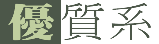 優質系/藝術加科學的人生哲學 許華仁以巧克力說台灣故事