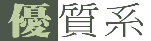 優質系/盤中揮灑台灣魂 MUME米其林一星主廚 林泉