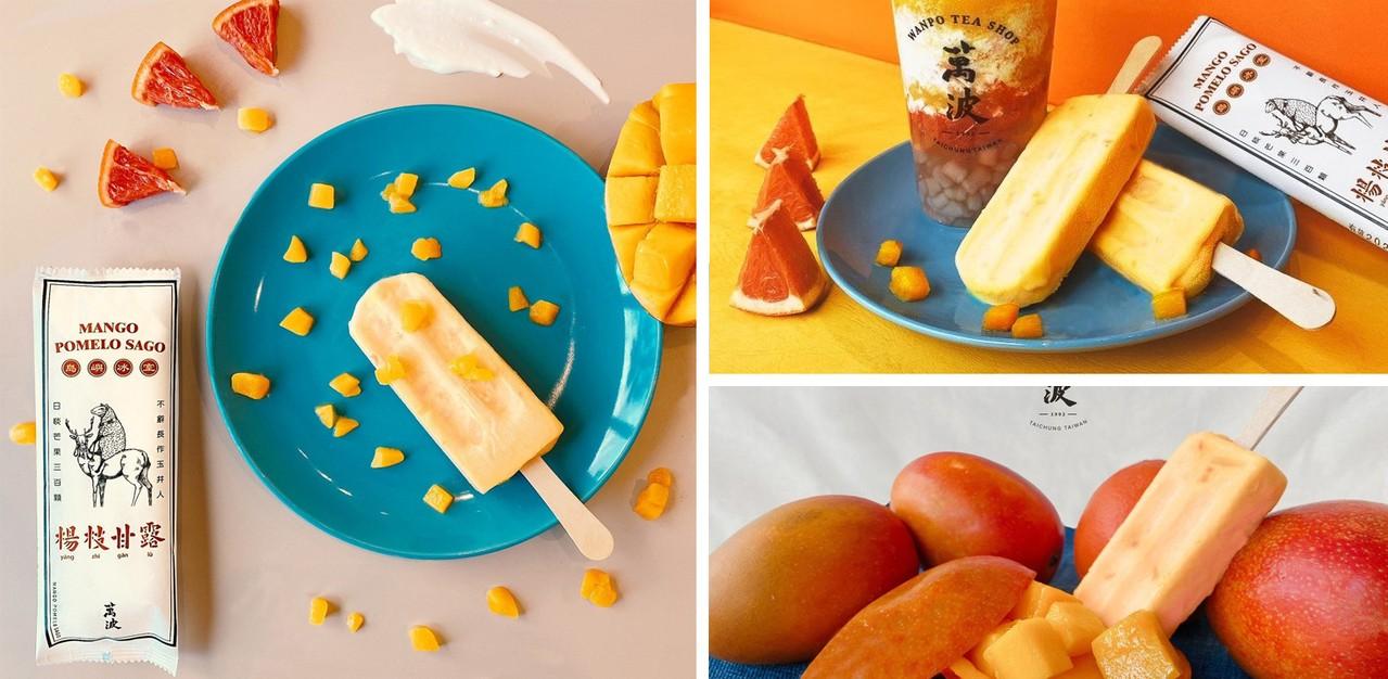 萬波攜手7-11便利商店,打造「萬波楊枝甘露雪糕」。圖/萬波提供