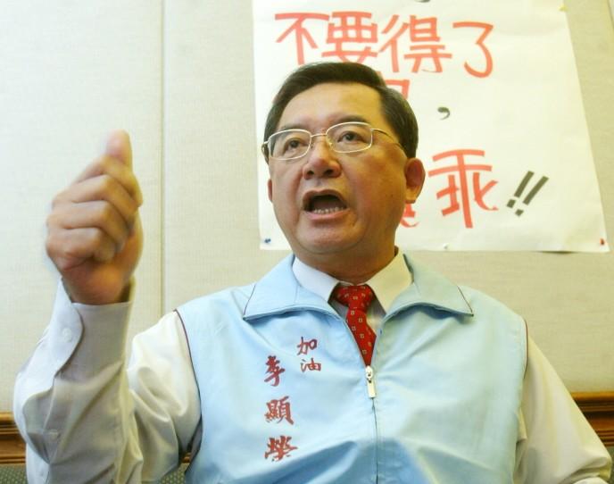 2010年前立委李顯榮與樁腳妻子幽會挨告通姦,最後和解收場。聯合報系資料照