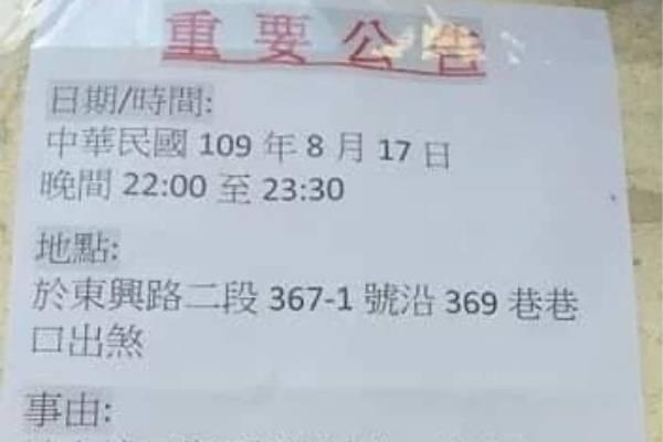 有網友PO出竹北有送煞儀式。圖/翻攝自臉書社團「新竹大小事」