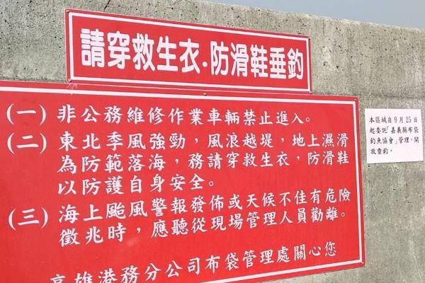 合法海釣區的釣客須穿救生衣及防滑鞋才能入場。圖/嘉義縣農業處漁業科提供