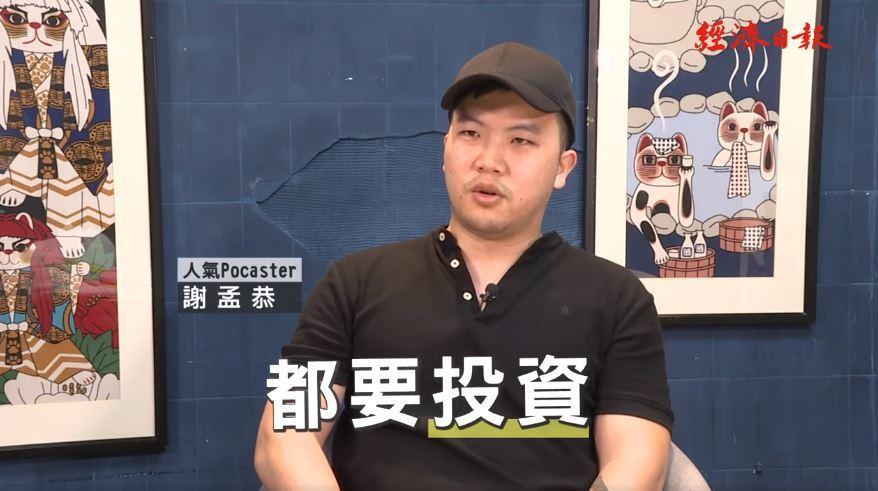 Gooaye股癌主持人謝孟恭。圖/經濟日報影片