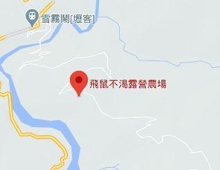 地址:桃園市復興區雪霧鬧道路<br><br><br>