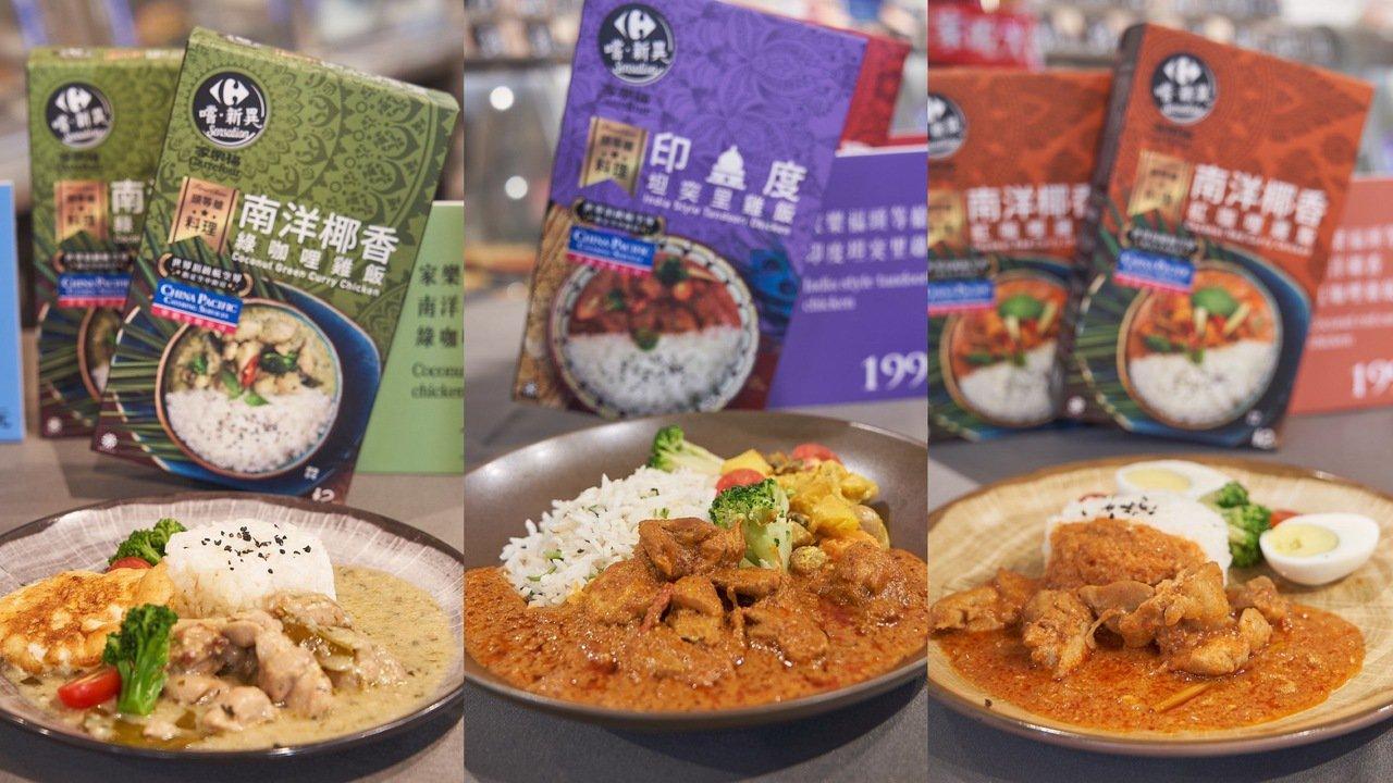 由華膳空廚國際廚師團隊精心打造,即使是冷凍商品仍維持著頭等艙級的美味。圖/家樂福...