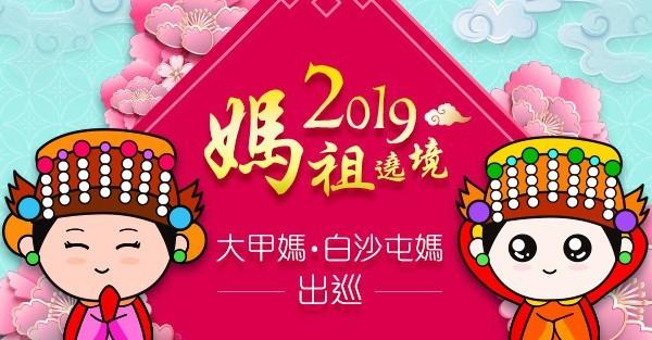 2019媽祖遶境:大甲媽出巡