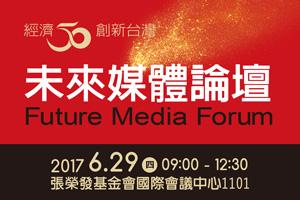 未來媒體論壇
