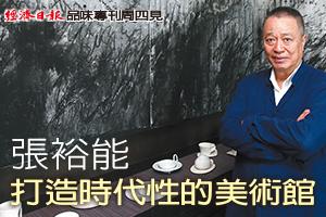 經濟日報 品味專刊