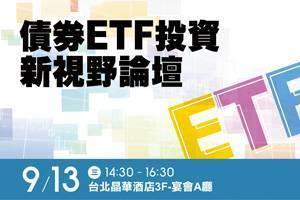 債券ETF投資新視野論壇