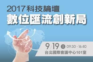 2017科技論壇-數位匯流創新局