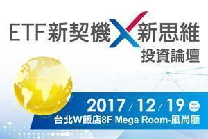 ETF新契機X新思維投資論壇