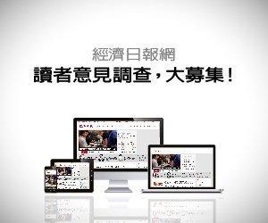 經濟日報網問卷調查