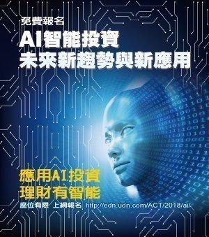 AI智能投資論壇