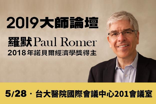 2019大師論壇