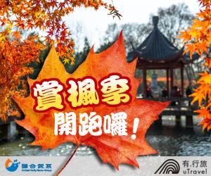 賞楓季旅遊說明會