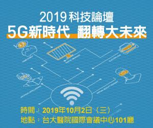 2019科技論壇