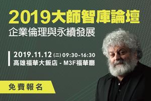 2019大師智庫論壇