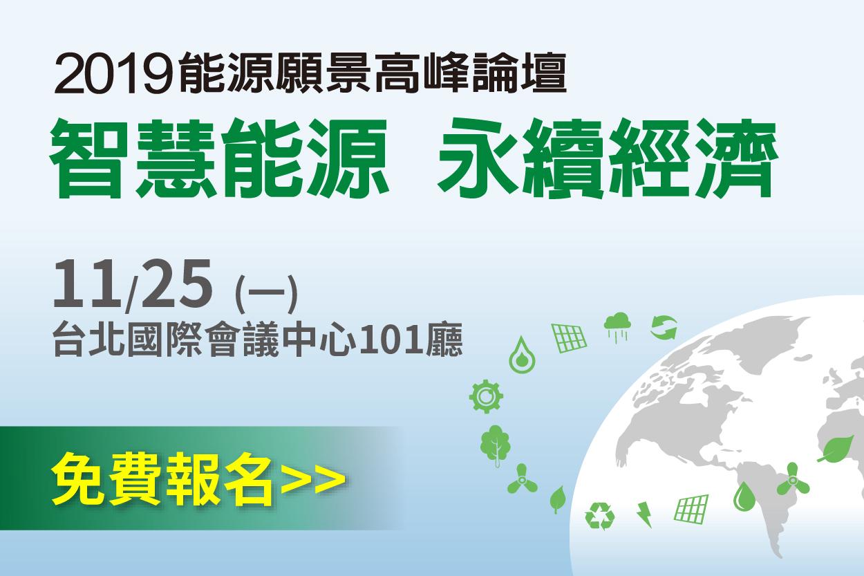 2019能源願景高峰論壇