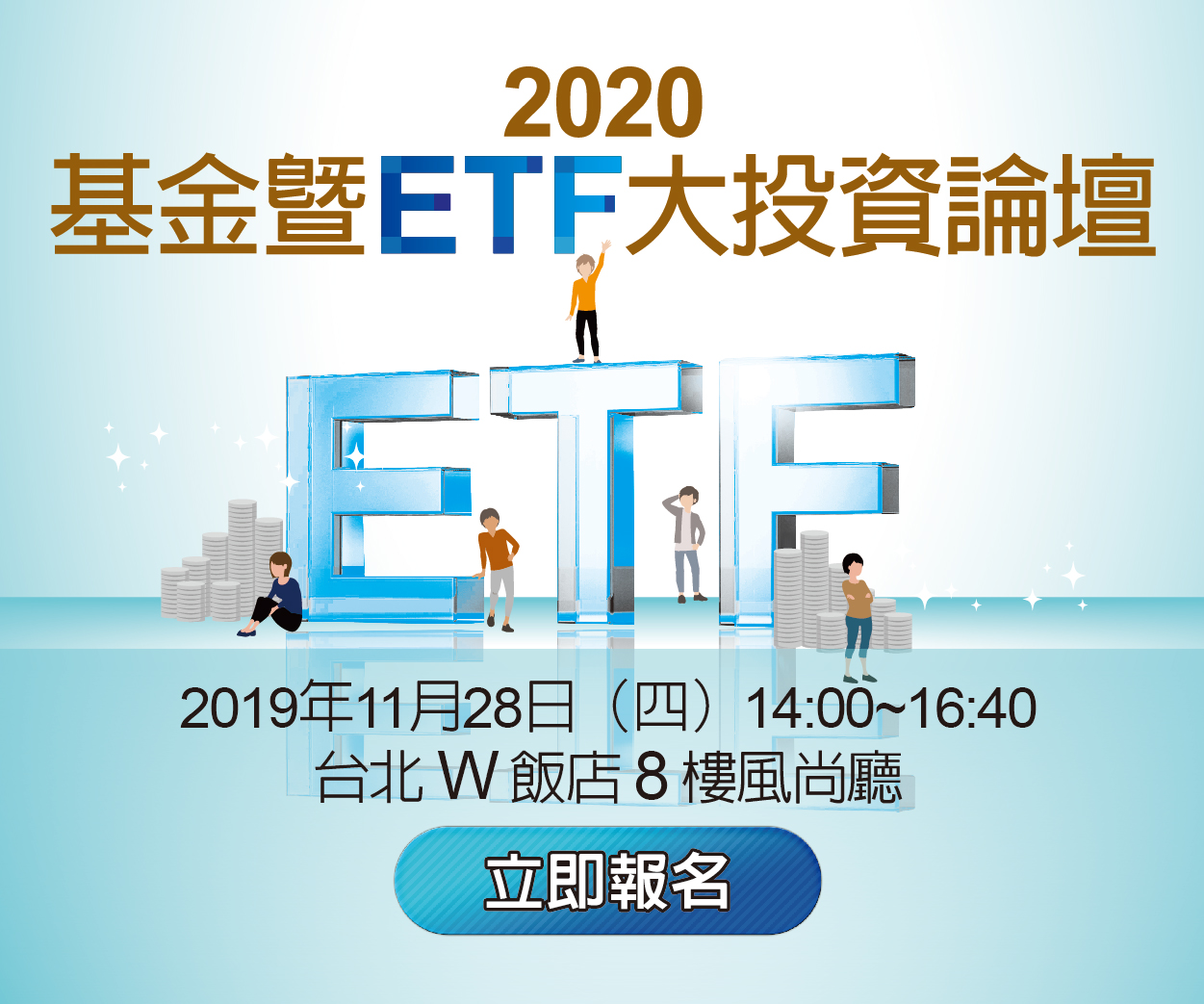 2020基金暨ETF大投資論壇