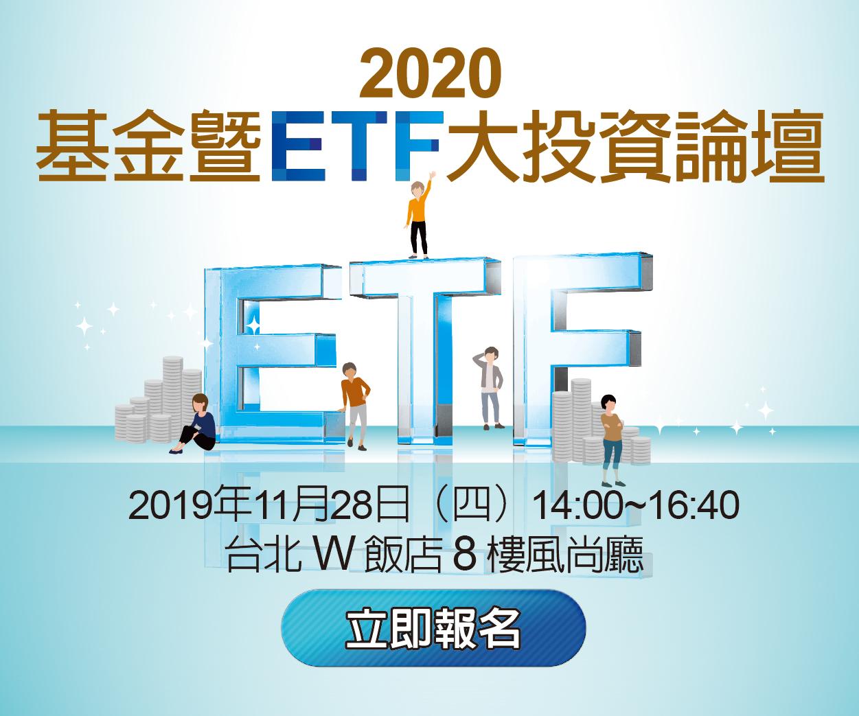 2020基金暨ETF大投資論壇