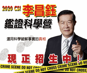 CSI李昌鈺鑑證科學營