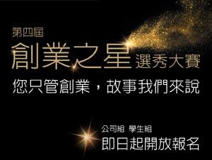 第四屆創業之星