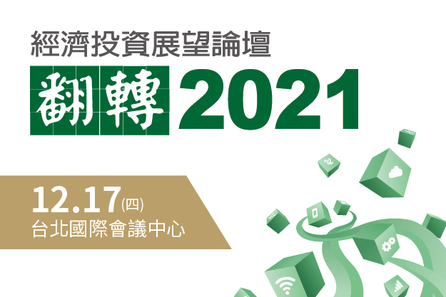 2021經濟投資展望論壇