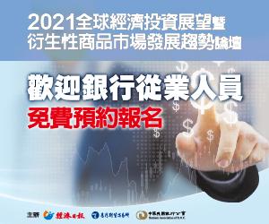 2021全球經濟投資展望暨衍生性商品市場發展趨勢論壇