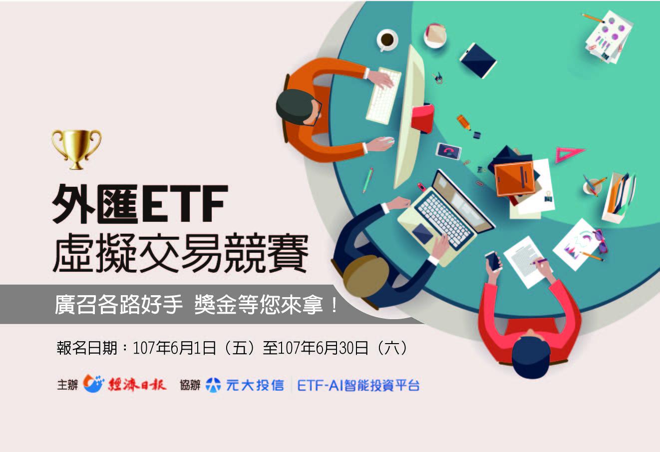 經濟日報 ETF虛擬競賽