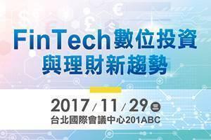 FinTech數位投資與理財新趨勢論壇